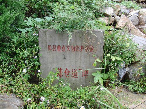 陳倉古道碑