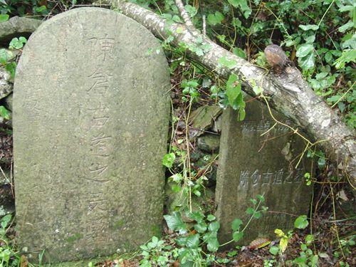陳倉古道墓