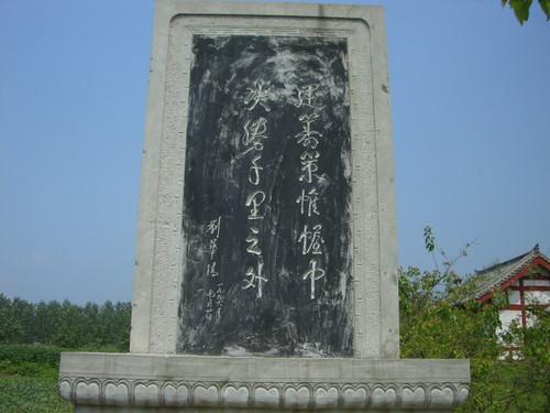 留侯祠の石碑