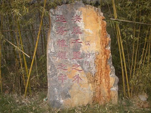 張良洞の隣のレストランにある碑