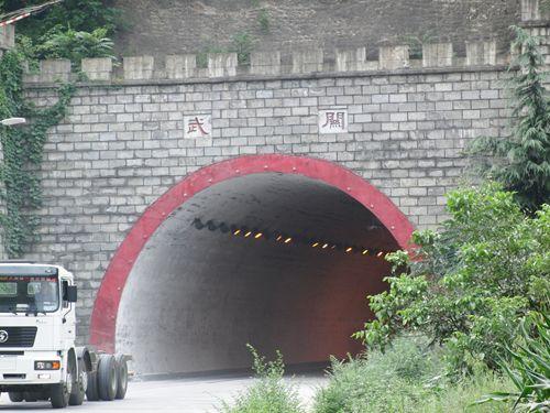 武関トンネル